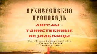 Проповедь Преосвященного Мефодия «Ангелы - таинственные незнакомцы»
