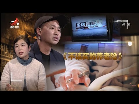 中國-金牌調解-20210305-妻子不滿丈夫站邊婆家人退休金發放引來家庭矛盾不斷