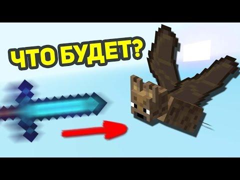 ЧТО БУДЕТ, ЕСЛИ ЗА МАНЬЯКА КИНУТЬ МЕЧ В ЛЕТУЧУЮ МЫШЬ? НЕ ПРОБУЙТЕ! - (Minecraft Murder Mystery)