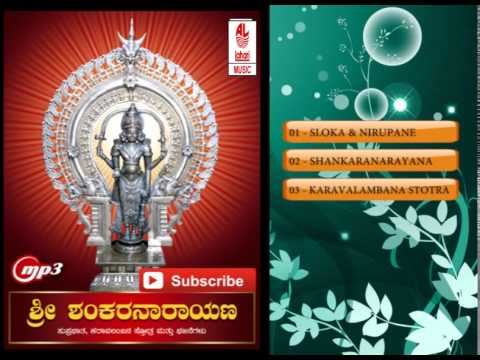 926   Sri Shankaranarayana Suprabhata & Karavalambana Stotra video