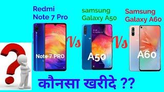 Redmi NOTE 7 Pro Vs Samsung Galaxy A50 Vs Samsung Galaxy A60, Camera, Battery, Processor in Hindi