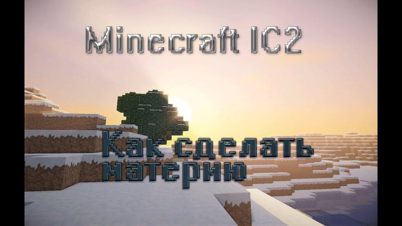 Minecraft как сделать генератор материи