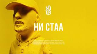 NDOE - НИ СТАА (Official Audio)