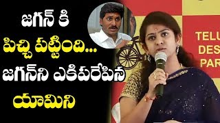 Sadineni Yamini Sensational Comments on YS Jagan | Sadineni Yamini Press Meet | Top Telugu Media