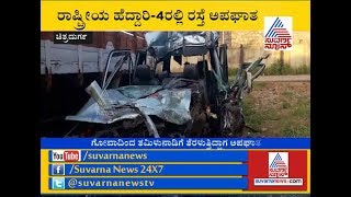 Chitradurga: 4 Dead In An Accident Between Car & Truck