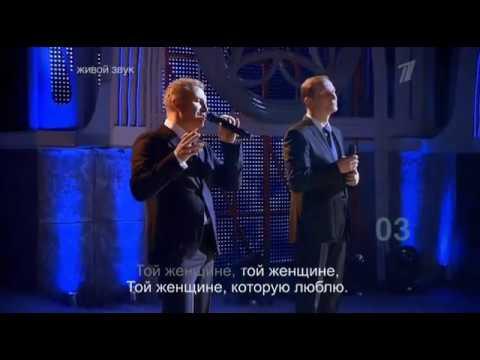 Леонид Агутин - Женщина, которую люблю (& Фёдор Добронравов) (Live @ Две звезды, 2012)