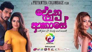 Dedunu Akase Sinhala Full Movie 720p
