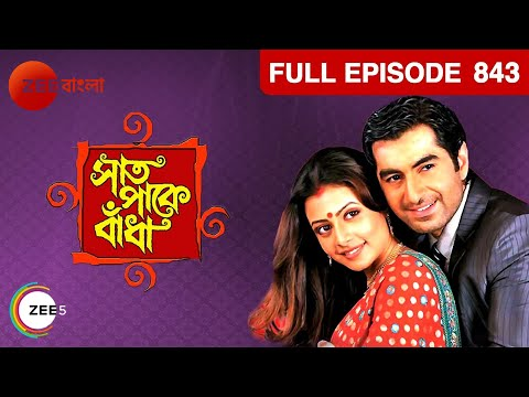 Saat Paake Bandha - Watch Full Episode 843 Of 12th March 2013 video