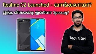 Realme C2 - வாங்கலாமா? இந்த விலைக்கு இவ்ளோ Specs ஆ? | Tamil