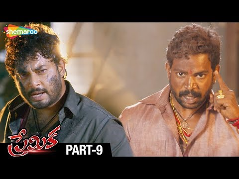 Premika Telugu Full Movie | Tanish | Shruti Yugal | Mahesh | Getup Srinu | Part 9 | Shemaroo Telugu