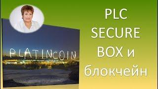 PLATINCOIN Работа PLC SECURE BOX с блокчейном ПЛАТИНКОИН