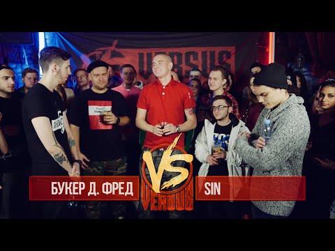 VERSUS: FRESH BLOOD 2 (????? ?. ???? VS Sin) Round 2
