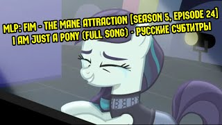 [RUS Sub / ♫] MLP: FiM - The Magic Inside (I Am Just a Pony) | The Mane Attraction