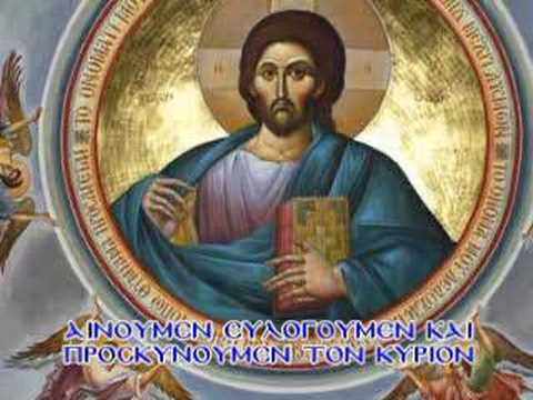 H Kanon Anastaseos - Greek Orthodox Byzantine Chant