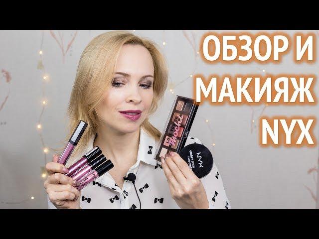 Моя косметика NYX: обзор и макияж!