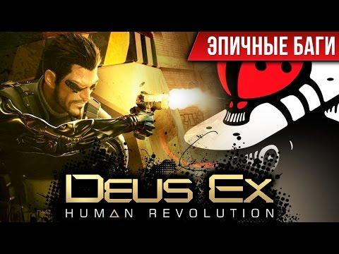 Эпичные баги: Deus Ex: Human Revolution / Epic Bugs!