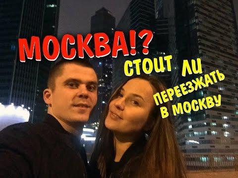 Стоит ли переезжать в Москву. Минусы жизни в Москве #настоящаямосква