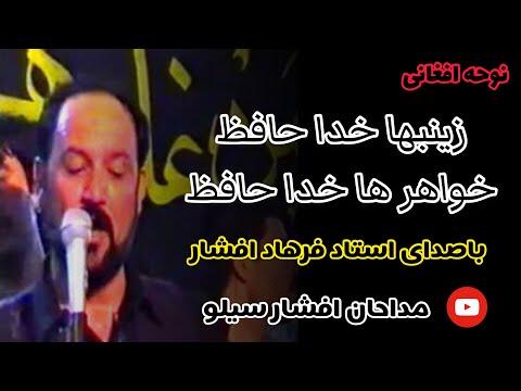 فرهاد افشار (زینب ها خدا حفظ خواهرا خدا حفظ)...