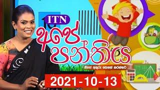 Ape Panthiya - (2021-10-13) | ITN