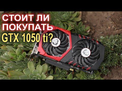 Всё о GTX 1050 ti стоит ли покупать, какой нужен проц?