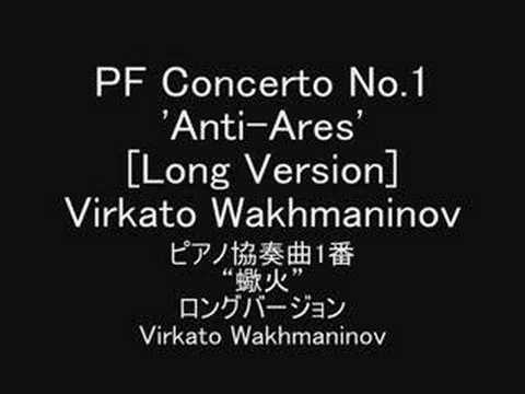 Pf Concerto No.1 'anti-ares' [long Version] ピアノ協奏曲1番蠍火ロング video