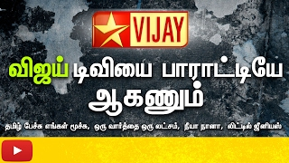 Why VIJAY TV should be praised - Is there a valid reason?