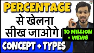 Percentage Tricks/Shortcuts/Formula | Percentage Problems Tricks and Shortcuts | DSSSB, CTET, KVS