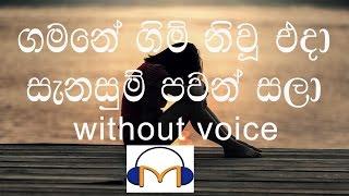 Gamane Gim Niu Eda Karaoke (without voice) ගමනේ ගිම් නිවූ එදා