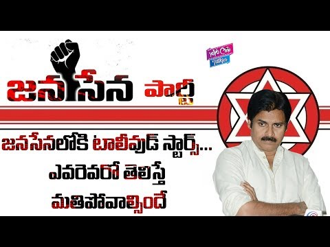 ????????? ???????? ???????? | Tollywood Stars Entry Into Pawan's Janasena Party | YOYO Cine Talkies