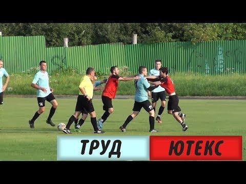 Труд - Ютекс