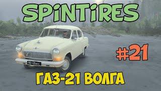 "SpinTires Моды - ГАЗ-21 ""Волга"" #21"