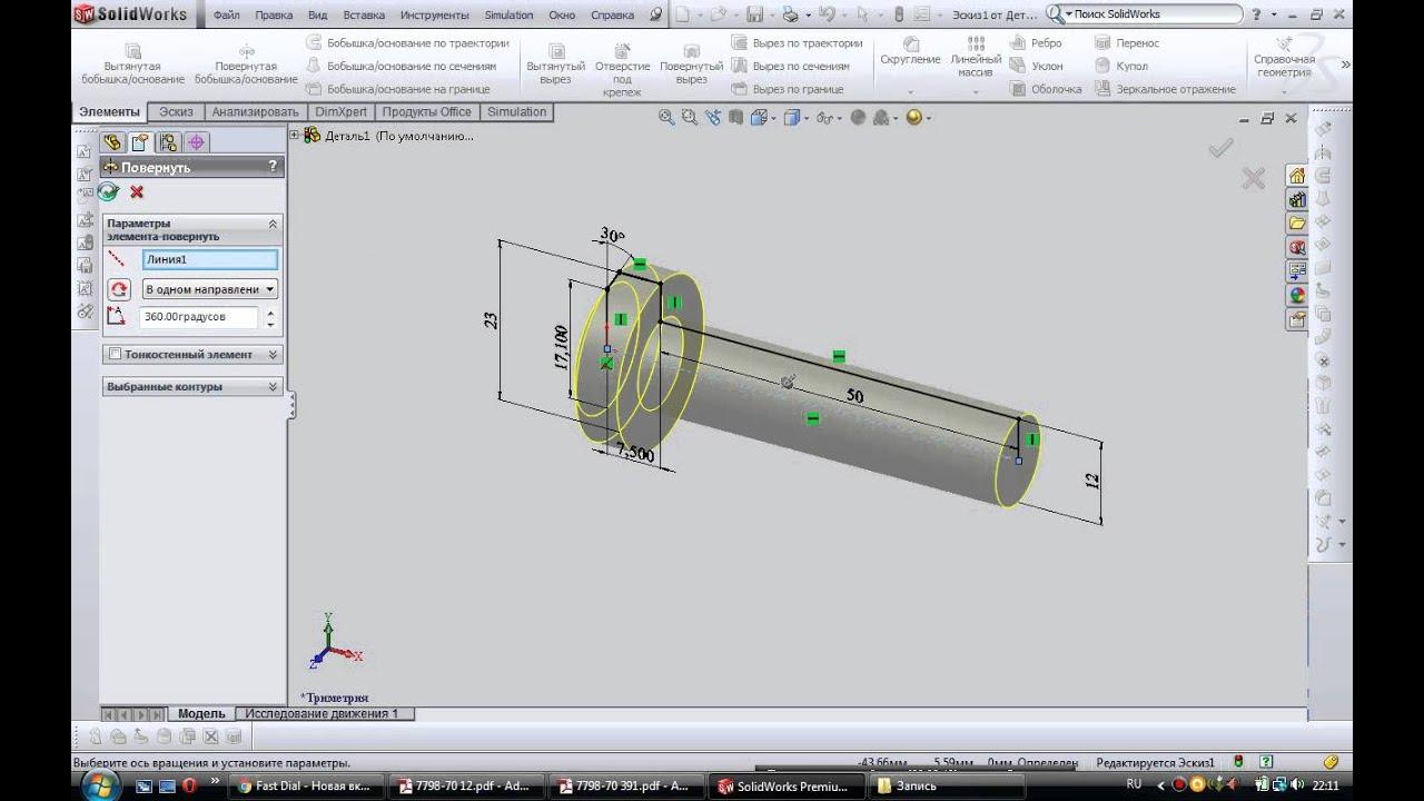 Урок SolidWorks 1 Построение Болта М12х50 с резьбой - YouTube
