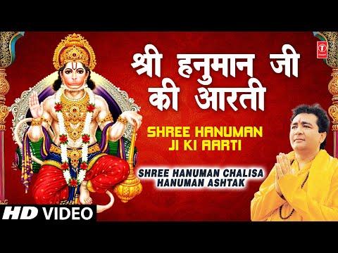 Aarti Kije Hanuman Lala Ki I Gulshan Kumar Hariharan I Shree...