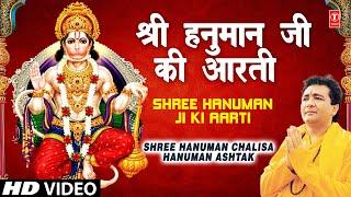 download lagu Aarti Kije Hanuman Lala Ki I Gulshan Kumar, Hariharan gratis