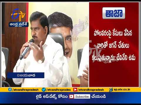 Jagan Join Hands with Whose Case Filed Against Polavaram Project | Minister Devineni
