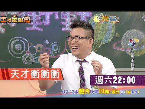 【沈玉琳亂接詞 笑歪眾人】2018.03.24天才衝衝衝預告