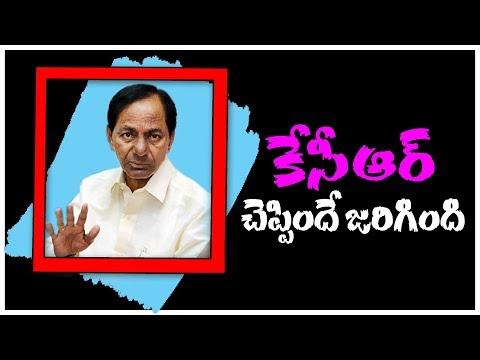 KCR Mindgame in Telangana | #TelanganaElectionResults2018 | Mahaa News