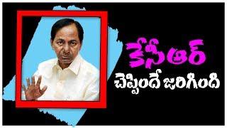 KCR Mindgame in Telangana - #TelanganaElectionResults2018  - netivaarthalu.com