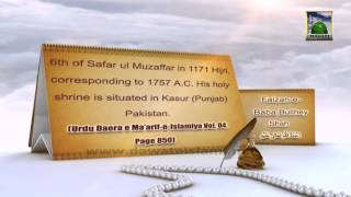 Documentary in English - Faizan e Baba Bulley Shah