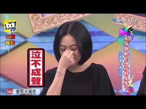 《康熙大揭密》S向佼道歉精華版 哭濕觀眾面紙 瞬間收視破4再創紀錄