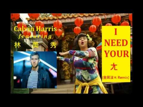 Calvin Harris featuring 林美秀/膨風嫂 - I Need Your ㄤ(金罵沒ㄤ-電音版Remix) Music Videos