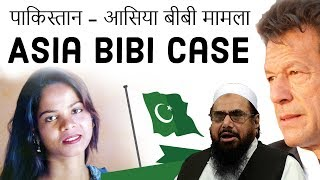 Asia Bibi Case in Pakistan Explained पाकिस्तान आसिया बीबी मामला  Current Affairs 2018