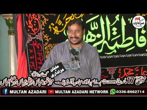 Zakir Hassan Raza Hashim I Majlis 17 March 2019 I Markazi ImamBargah Sajjadia Tounsa Shareef