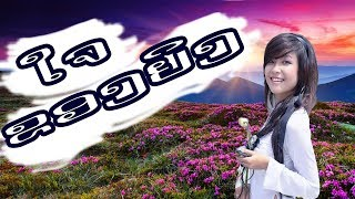 ໃຈຂອງຍິງ / Southalith / Ajarn William Ditthavong / Lao Song /
