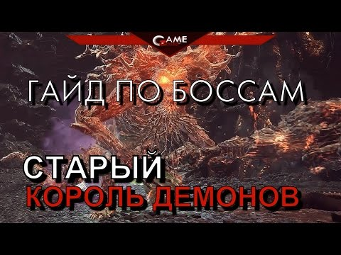 Dark Souls 3 Гайд Старый Король Демонов