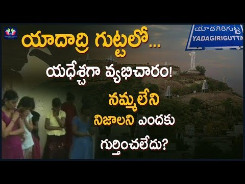 Unknown Facts About Prostitution In Yadagirigutta | Telugu Full Screen