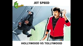 Riding on Jet Speed: Hollywood Vs Tollywood (Funny Movie Scene)