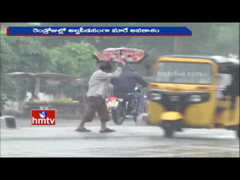 Heavy Rains To Hit AP In Next 2 Days | Weather Report | HMTV