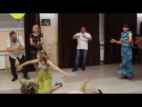 Веселый интересный смешной конкурс на праздник! танцы! Юбилей!