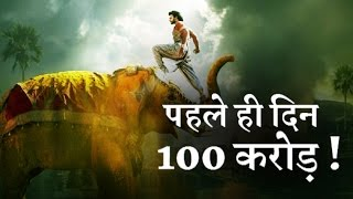 BAHUBALI 2 : The Conclusion | Box Office First Day Collection